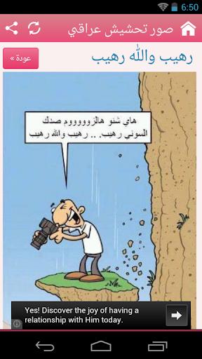 صور تحشيش عراقي