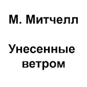 Унесенные ветром. М. Митчелл