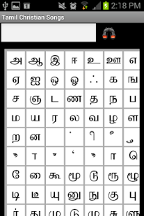 Tamil Christian Songs Book- screenshot thumbnail