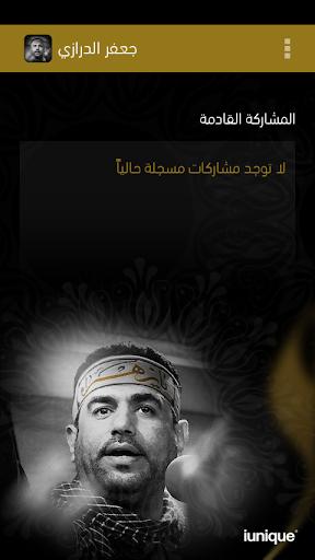 جعفر الدرازي - Jaffer Aldurazi