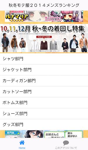 秋冬モテ服2014メンズランキング