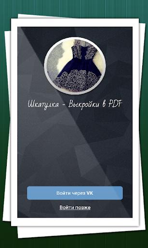 Шкатулка - Выкройки в PDF