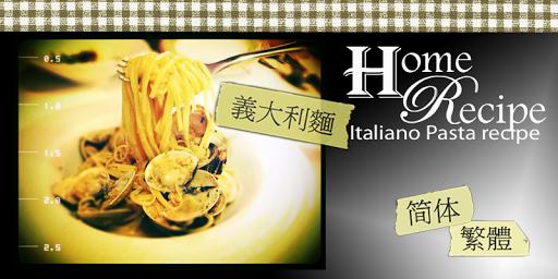 義大利麵 無廣告限定試用版