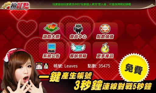益智必備免費app推薦|愛台灣撿紅點(單機+連線)線上免付費app下載|3C達人阿輝的APP