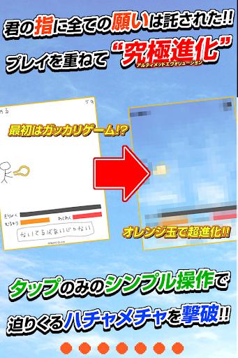玩免費拼字APP|下載GOTTA POWER - ハチャメチャが押し寄せてくる app不用錢|硬是要APP