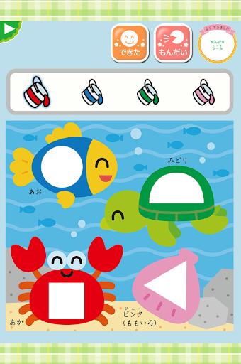 無料教育Appの学研の頭脳開発 「ちえのおけいこ3歳」|記事Game