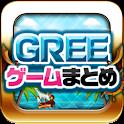 グリー(GREE)ゲームまとめ logo