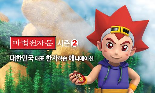 [HD화질] 마법천자문 시즌2 by 토모키즈