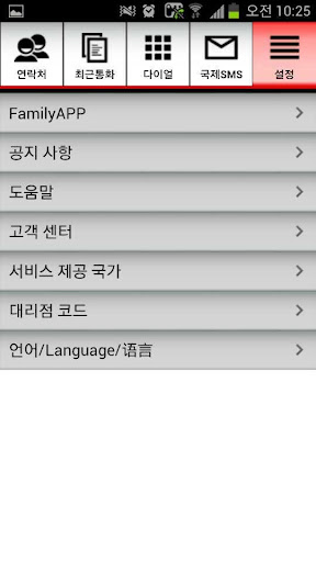 通訊必備免費app推薦|고품격 국제전화 00363-몽골,베트남,태국,중국,미국線上免付費app下載|3C達人阿輝的APP