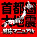 大地震発生!あなたと家族の命を守る安全な場所はここだ! logo