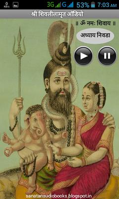 Shiv Leela Amrit Audio - screenshot