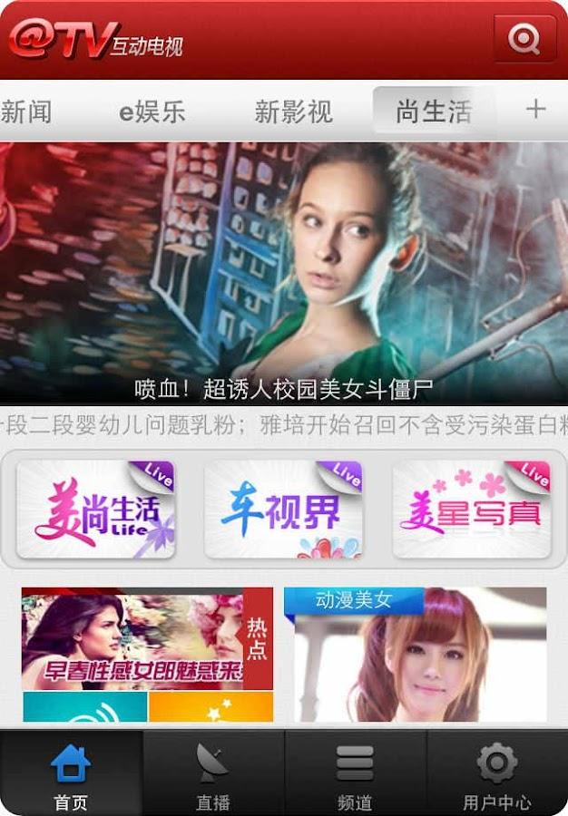 互动电视-免费高清海量视频、电视剧、电影、综艺、动漫、KBS - screenshot