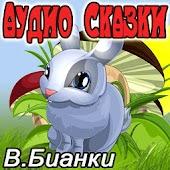 Аудио Сказки Бианки для детей