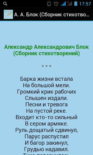 А. А. Блок Стихотворения