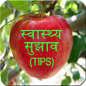 1000+ health tips in hindi