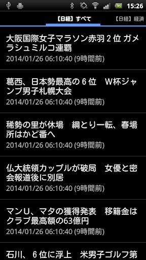 日経新聞のニュースを一覧表示しています