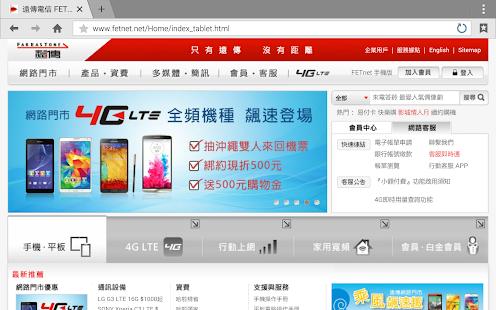 下載遠傳Wi-Fi App - 遠傳電信FETnet