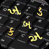 Gujarati Keyboard