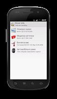 Screenshot of Driver Info ПДР Україна
