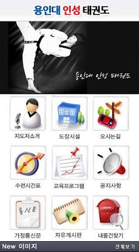 【免費通訊App】용인대 인성 태권도(이동)-APP點子