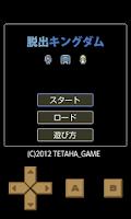Screenshot of 脱出キングダム