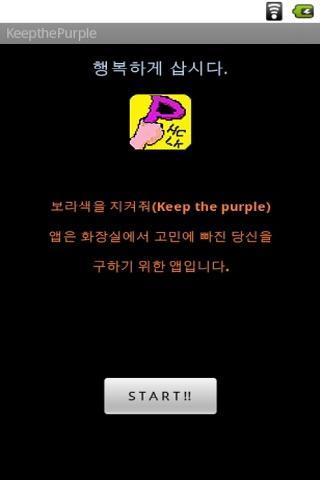 Keep the Purple~