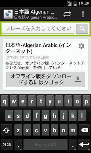 日本語-Algerian Arabic辞書