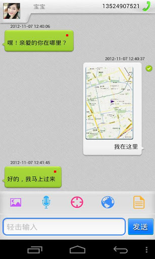 iUU多媒體免費短信