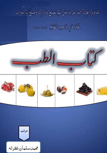 kitab ut tib-urdu book