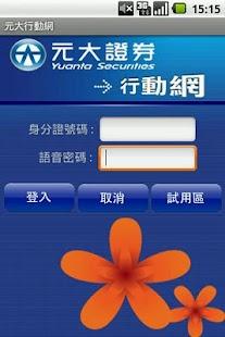 元大行動網