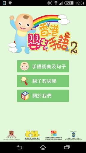 香港嬰兒手語2