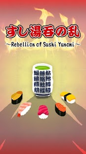Rebellion of Sushi Yunomi- screenshot thumbnail