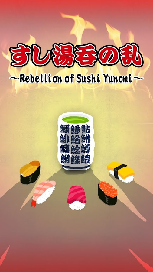 Rebellion of Sushi Yunomi- screenshot