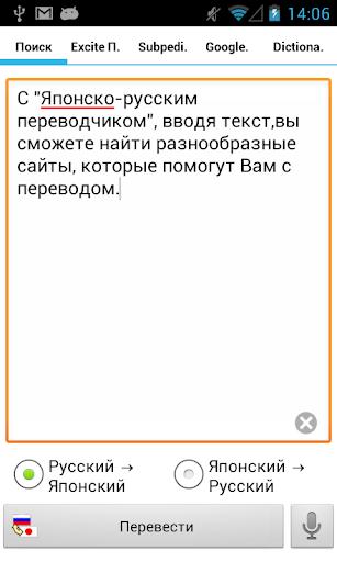 一挙にロシア語翻訳