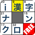 i漢字ナンクロFree icon