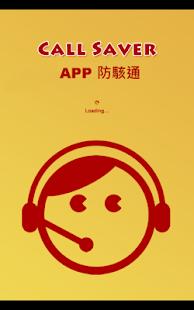 正宗台灣研發-APP 防駭通-防惡意程式 防詐騙連結