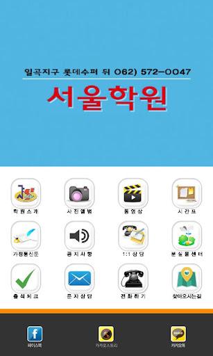서울 아카데미 보습학원