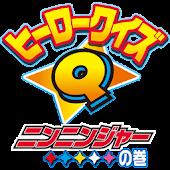ヒーロークイズ ~ニンニンジャーの巻!~