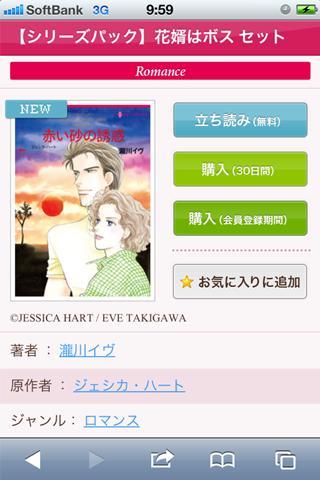 ハーレクイン ライブラリ- screenshot