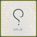 هل تعلم icon