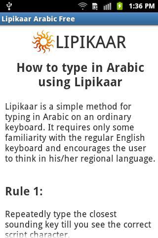 Lipikaar Arabic Typing Trial