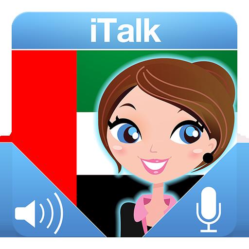 阿拉伯语:交互式对话 - 学习讲 -门语言 教育 App Store-癮科技App