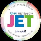취업가능성검사(JET) - 나의 취업중간고사