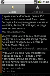 Russian Bible- screenshot thumbnail
