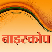 Hindustan Bioscope