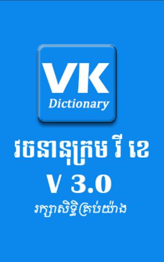 VK Dictionary V 3.0
