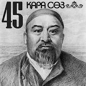 Абай Қара Сөздер без рекламы