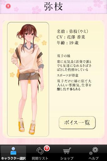 無料娱乐Appの着ボイス 花(CV:花澤香菜)|記事Game