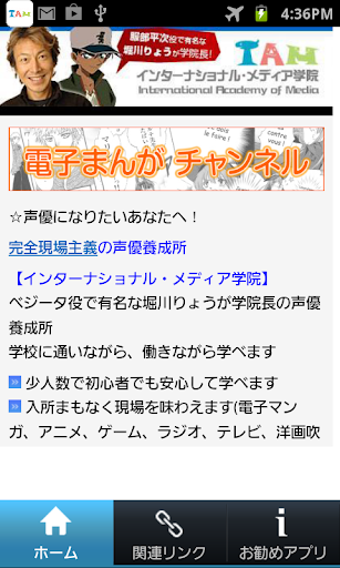 声優養成所アプリ(無料)