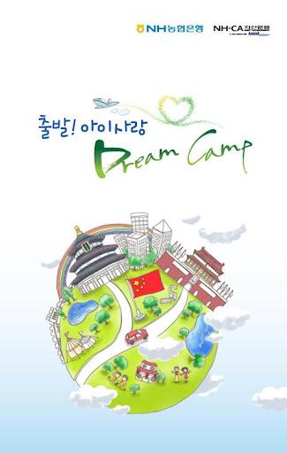 중국북경캠프 NH-CA자산운용 아이사랑펀드
